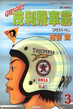 茂利飞车党(GO!GO!茂利飞车党)的封面图