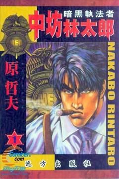 暗黑执法者中坊林太郎的封面图