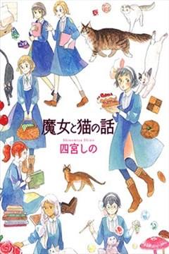 魔女与猫(魔女と猫の話)的封面图