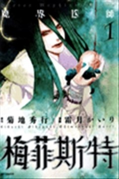 魔界医师梅菲斯特的封面图
