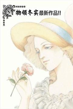 末代王妃的封面图