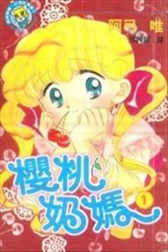 樱桃奶妈的封面图