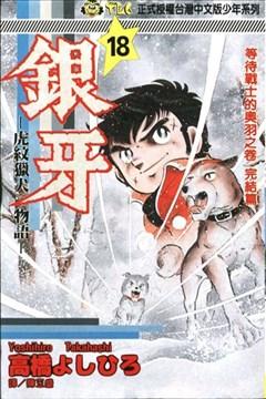 银牙(虎纹猎犬物语)的封面图