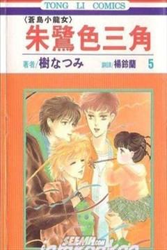 朱鹭色三角(苍岛小龙女)的封面图