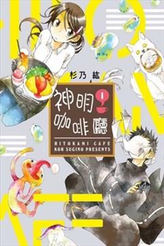 神明咖啡厅的封面图