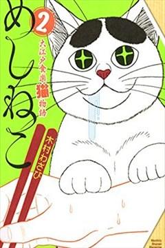 贪吃猫(めしねこ 大江戸食楽猫物語)的封面图