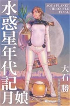 水惑星年代记的封面图