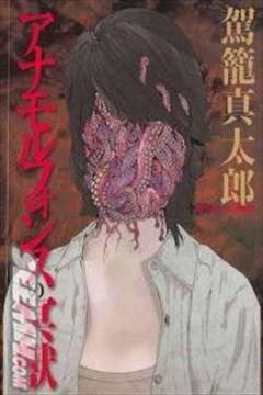 失真的冥兽的封面图