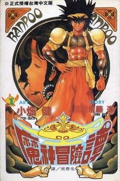 魔神冒险谭(阿拉伯大魔神战记)的封面图
