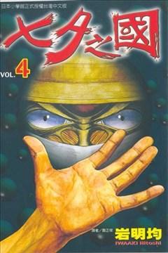 七夕之国的封面图