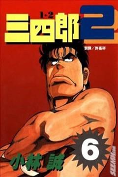 12三四郎2(1·2三四郎Ⅱ)的封面