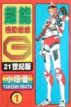 超能机动爷爷G的封面图