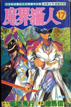 魔界猎人(Evil Hunter)的封面图