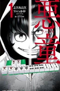 恶童WaRugaki的封面图