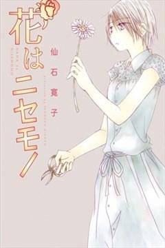 花是假货(花はニセモノ)的封面图