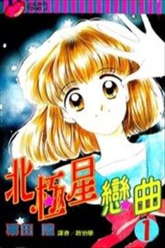 北极星恋曲(北极星恋曲)的封面图