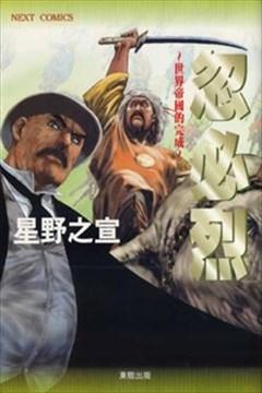 忽必烈-世界帝国的完成(忽必烈)的封面图