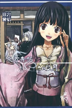 东方青帖·心月的封面图