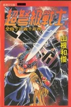 超弩级战士的封面图