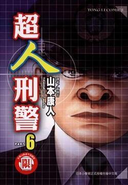 超人刑警的封面图