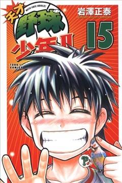 天才野球少年II(もつと野球しようぜ!)的封面图