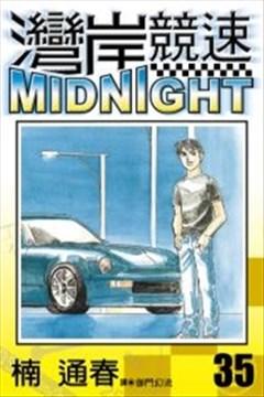 湾岸竞速(MIDNIGHT)的封面图