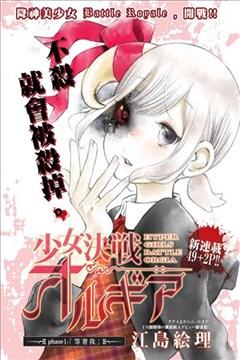 少女决战Origia的封面图
