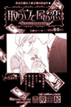 讨债人之恋的封面图