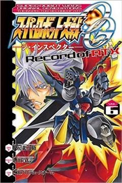 超级机器人大战OG-圣战Record of ATX(Record of ATX)封面