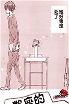 邻座的花子同学的封面