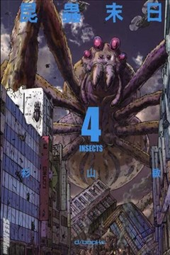 昆虫末日(昆虫末日R)的封面图