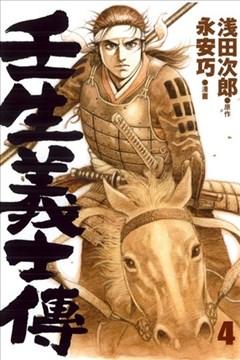 壬生义士传(壬生义士伝)的封面