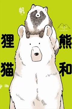 熊和狸猫(熊与狸猫)的封面图