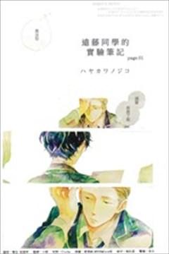 远藤同学的实验笔记(远藤君的观察日记 续作)的封面图