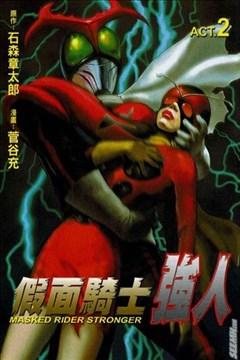 假面骑士-强人(假面骑士强人)的封面图