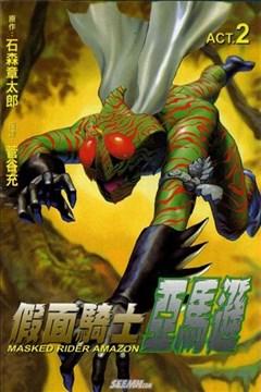 假面骑士 亚马逊的封面图