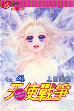 天使战争(War of Angel)的封面图
