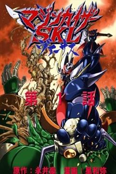 魔神凯撒SKL Versus的封面图