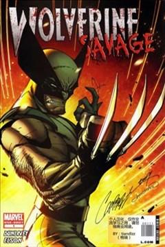 金刚狼 野兽(Wolverine Savage)的封面图