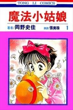 魔法小姑娘的封面图