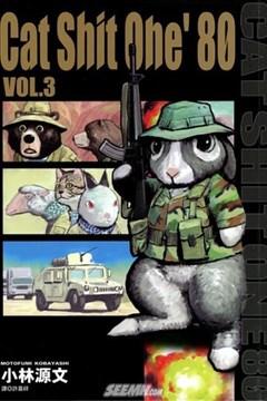 Cat Shit One'80(猫屎一号)的封面图
