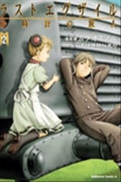 最终流放 砂时计的旅人(最终流放:砂时计的旅人)的封面图