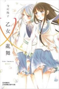 乙女×乱舞的封面图