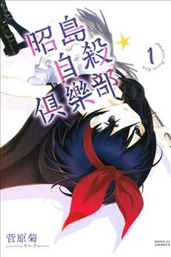 昭岛自杀☆俱乐部(昭岛斯赛德俱乐部)的封面图