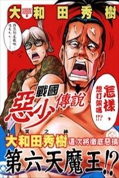 战国恶少传说的封面图