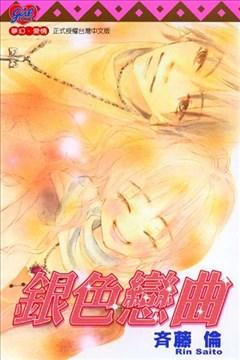银色恋曲的封面图