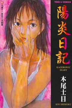 阳炎日记的封面图