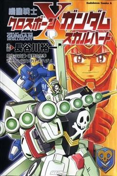 机动战士骷髅高达X 骷髅之心的封面图