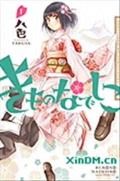 和服抚子的封面图