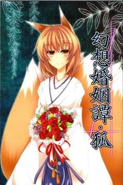 幻想婚姻譚·狐的封面图